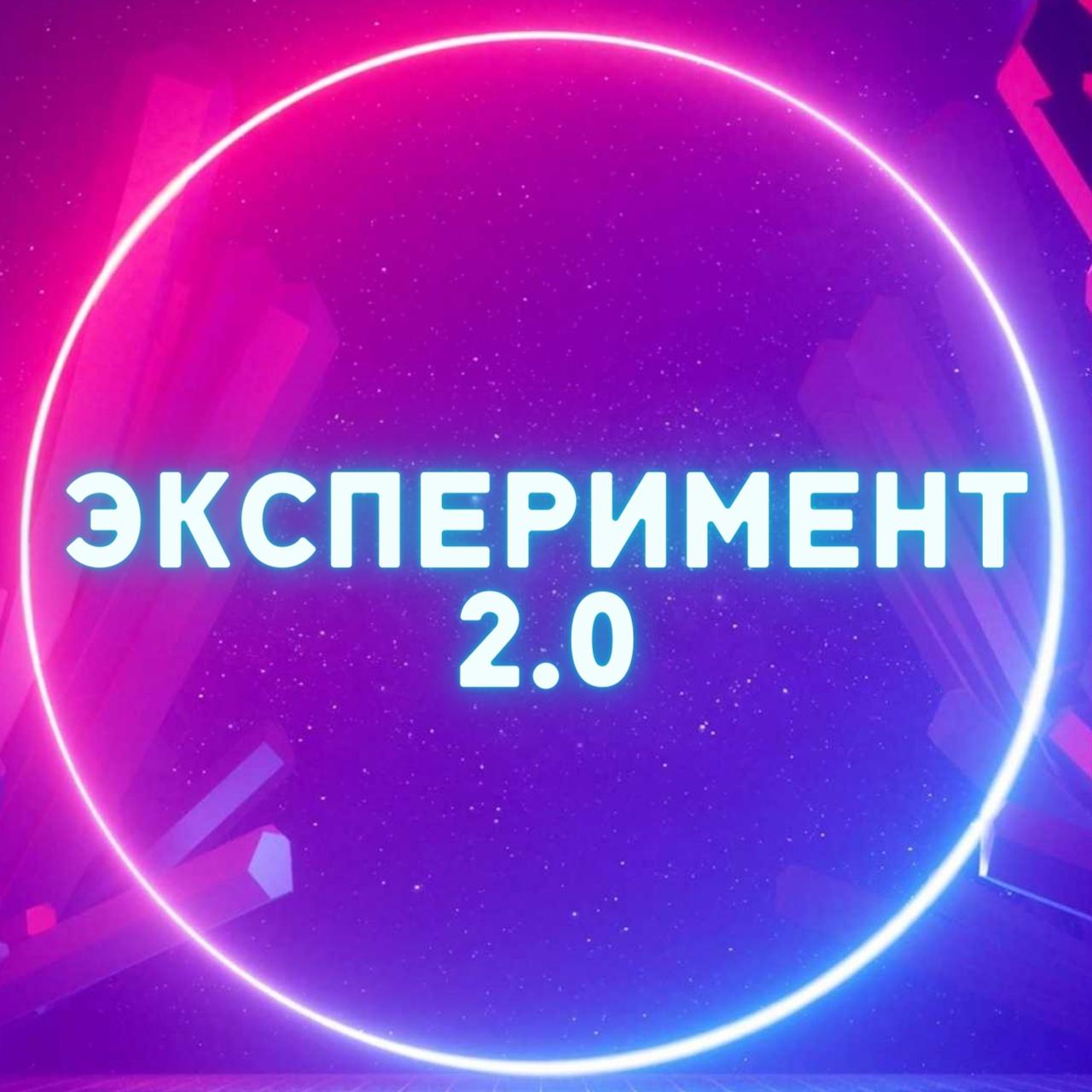 Афиша ЭКСПЕРИМЕНТ 2.0 / ИНТЕНСИВ
