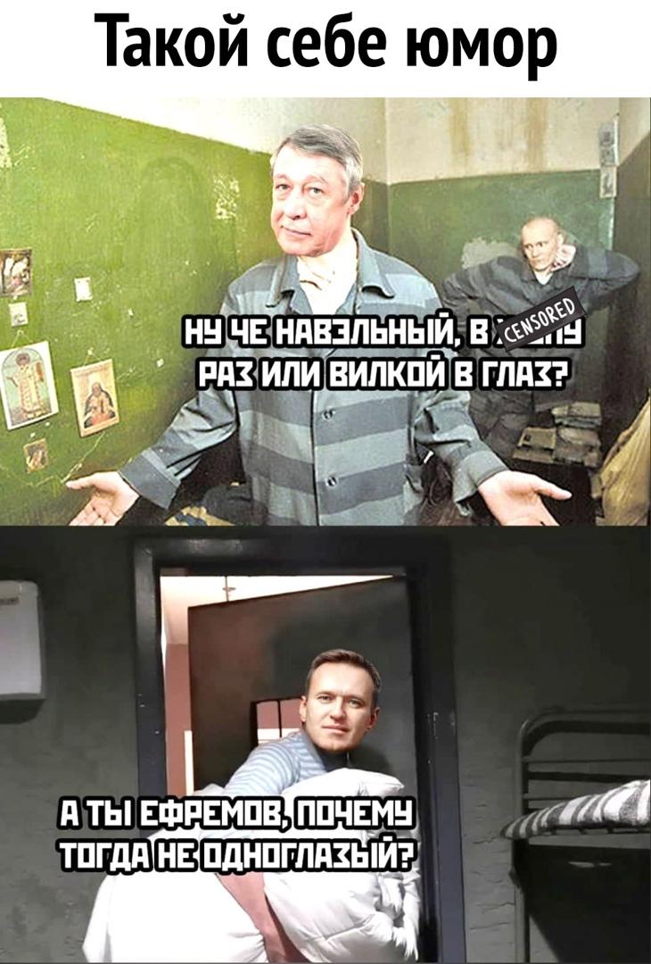 Ну что Навальный в жопу раз или вилкой в глаз, Ефремов а ты чё не одноглазый
