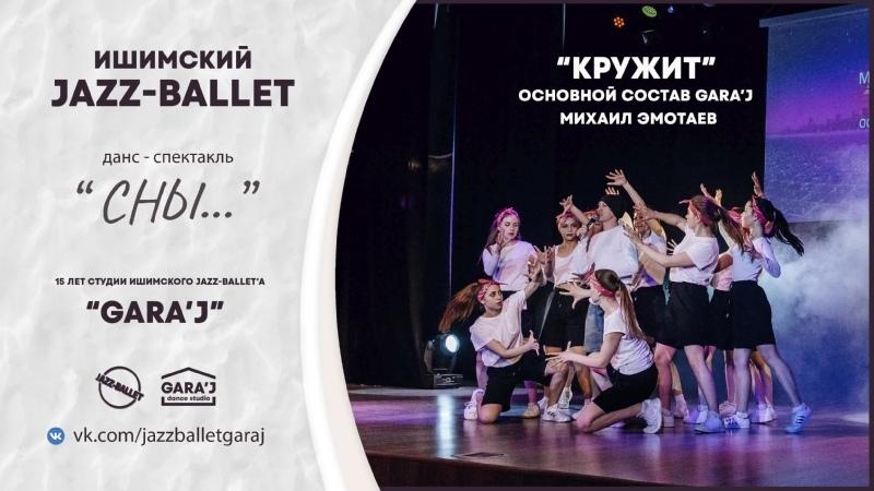 основной GARA'J М Эмотаев Кружит