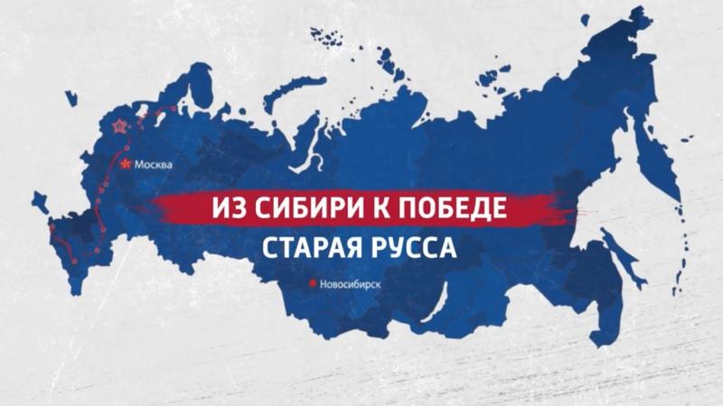 Из Сибири к Победе (2020) - Старая Русса   Эпизод 8