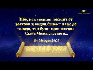Сам Господь Иисус пророчествовал о том, что Бог воплотится в последние дни и явится как Сын Человеческий, чтобы выполнить работу