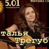 Наталья Трегуб - песни -05.01.2014.