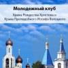 Молодёжный Православный клуб