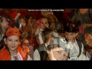 «Школа» под музыку Бурундуки и бурундушки  - Я персона Вип вип . Picrolla