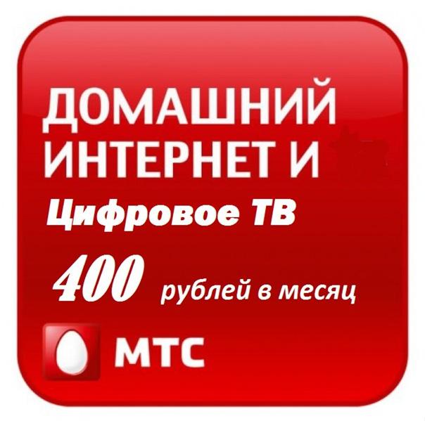 Мтс Интернет Магазин Белебей