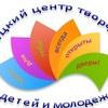 Речицкий центр творчества детей и молодежи