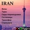 Zagadki-Irana Zagadki-Irana