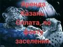 Аренда|Сдам|Недвижимость|Сниму|квартиру|Казань | паблик