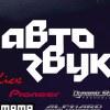 """АВТОЗВУК""  т\ц ""СИТИ"" (г.Борисоглебск)"