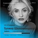 Фотоальбом Галины Шеломенцевой