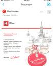 Миронова Алёна   Москва   9