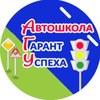 Автошкола Гарант Успеха   Псков Коммунальная 48