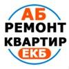 Ремонт Отделка Квартир в Екатеринбурге
