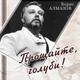 Борис Алмазов - Мы ушли и в дорогах запутались