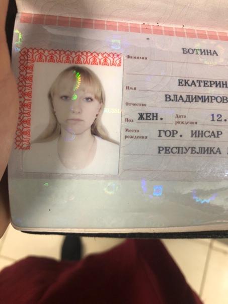 Был найден паспорт пару дней назад, в г.Электроста...
