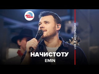 🅰️ Emin - Начистоту (LIVE @ Авторадио)