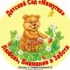 """Частный детский сад """"МИШУТКА"""""""