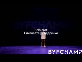 Best Dance Solo Pro || Лиза Бондаренко ||