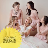Шугаринг невесте бесплатно!