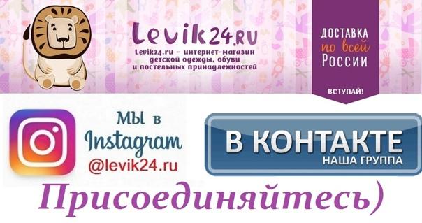 Левик 24 Севастополь Интернет Магазин Каталог Товаров