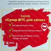"""ТАРИФ СУПЕР МТС """"для своих"""""""