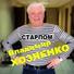 Хозяенко владимир