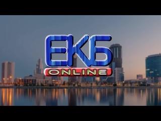 ЕКБ Онлайн (заставка обновлённая)