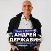 CD Андрей Державин и группа Сталкер - Песни о хорошем, часть 2