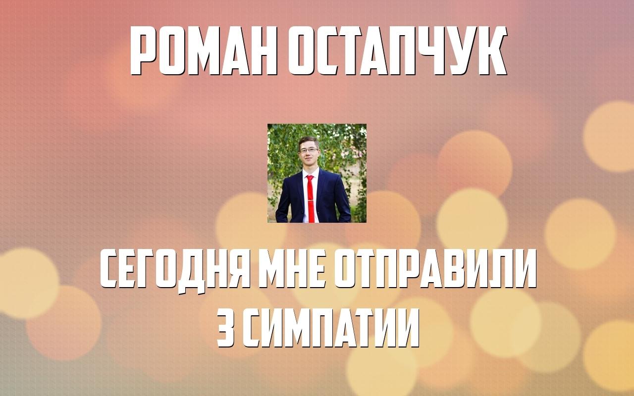 фото из альбома Романа Остапчука №3