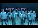 Данир Сабиров приглашает на концерт 8ой сезон, который состоится 16 ноября 2019г. в 19.00 в Филармонии