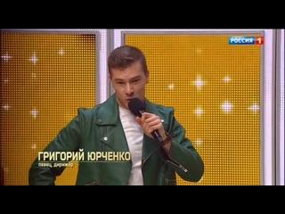 Григорий Юрченко = Ну-ка, все вместе ! = канал россия1  +5 мск от 9 Февраля 2020 русские субтитры.