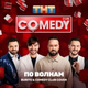 Burito, Comedy Club Cover - По волнам
