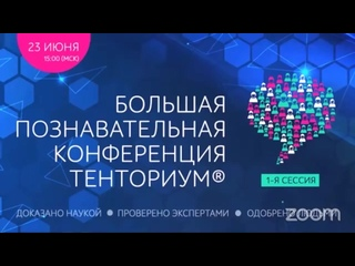 большая-познавательная-конференция-тенториум