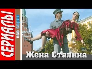 Жeнa Cтaлuнa  HD [Фильм,2006, биография, драма, история,720p] 1,2,3,4 серия из 4 серии