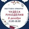 """Выставка-ярмарка """"Чудеса рукоделия"""" 8 декабря"""