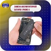 Замена аккумуляторной батареи iPhone 6