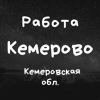 Работа Кемерово