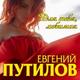 Евгений Путилов – Горячие новинки (Лето 2021) - За блеск твоих красивых глаз