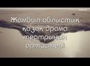 Тар заман фильмі.mp4