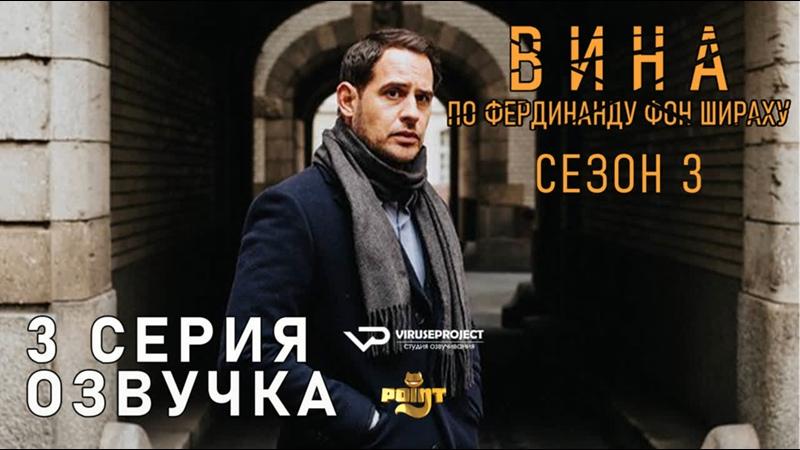 Вина по Фердинанду фон Шираху S03E03 из 04 озвучка