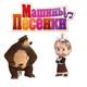 Маша и Медведь - Весёлый карнавал
