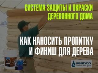 Как покрасить деревянный дом снаружи? Нанесение пропитки для дерева