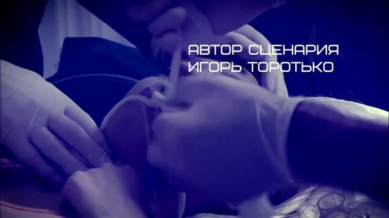 Заставвка телесериала Лекарство против страха Россия 1 2013