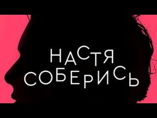 Настя соберись. (2020, все серии) / Как в кино