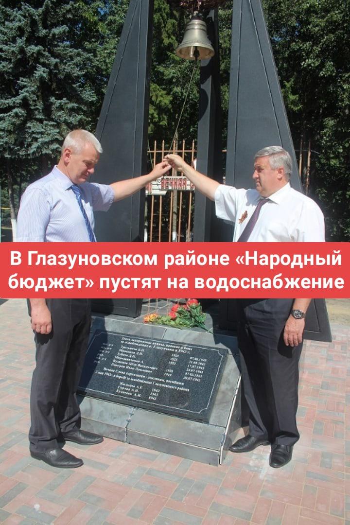 В Глазуновском районе «Народный бюджет» пустят на водоснабжение