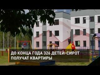 До конца года 326 детей-сирот получат квартиры