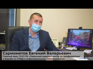 Подробно о вакцинации от COVID-19 в Пермском крае