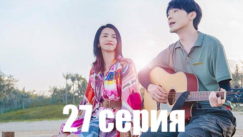 YUPIMIX Каникулы любви Vacation of Love русские субтитры 27 серия