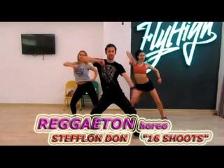 Reggaeton (Реггетон) связка с группы, ТСК Территория Танца Ярославль