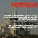 Персональный фотоальбом Максата Эшчанова